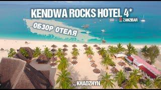 Kendwa Rocks Hotel Полный обзор отеля Кендвы на Занзибаре