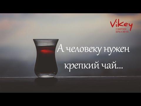 """Стих """"А человеку нужен крепкий чай"""" А. Васильченко в исполнении Виктора Корженевского (Vikey)"""