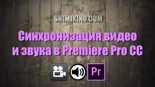 Синхронизация видео и звука в Premiere Pro CC