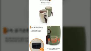[까사맘] 미니 2L 에어프라이어 GL-802 특가진행…