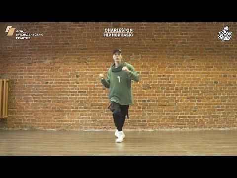 "56. Charleston (hip-hop Basic)   Видео уроки хип хоп от ""Своих Людей"""