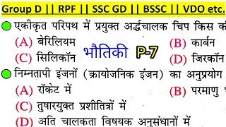 set 7 science gk quizphysics imp question answer for railway group d rpf ssc gd bssc bpsc
