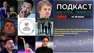 Слюсаренко помогает Тарасовой Морозову Эмоз продолжает парад каминг аутов Неделя 13 20 06 2021