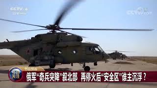 [今日关注]20191023 预告片| CCTV中文国际