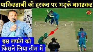पाकिस्तानी की घटिया हरकत,, गावस्कर भड़के- गली क्रिकेट नहीं है, किसने लिया इसे टीम में