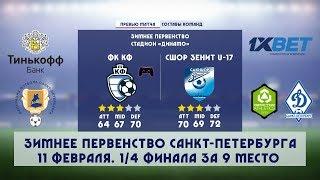 ФК КФ - СШОР ЗЕНИТ U-17. Зимнее первенство Санкт-Петербурга. 7 матч