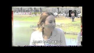 2012年4月30日放送 旅人:大久保佳代子、道端アンジェリカ. そう...