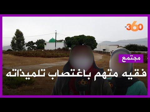 ضحايا إمام مسجد بضواحي طنجة تكشفن تفاصيل استغلالهن جنسيا