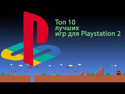 10 Лучших Игр Для Playstation 2