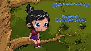 Машкині страшилки: Дуже сувора казка про дівчинку, яка лякалася звіряток (Masha and the Bear)