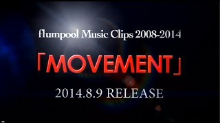 "flumpool Music Clips 2008-2014 ""MOVEMENT""」 2014年8月9日(土) Rele..."