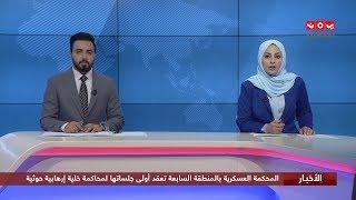 اخر الاخبار | 08 - 12 - 2019 | تقديم هشام الزيادي و مروه السوادي | يمن شباب