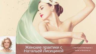 Женские практики с Натальей Лисициной