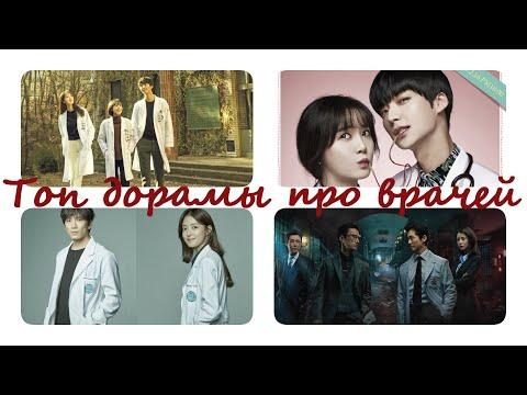 Корейские дорамы про врачей / Корейские дорамы про медицину