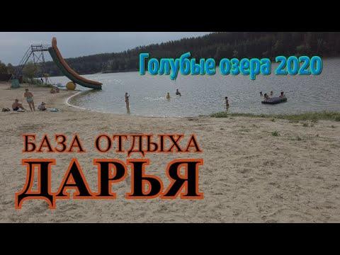 Украина Донбасс Лиман/База ДАРЬЯ что есть и сколько стоит отдохнуть в середине лета/Мы едем домой/