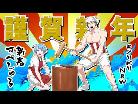【Vtuberラジオ】ノリビリNBW #10『あけおめ!新春増刊号SP』【弁天ノリミ/ビリー・ローハイド】