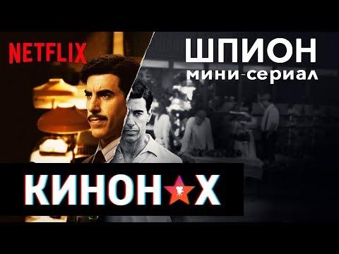 Мнение на мини-сериал ШПИОН