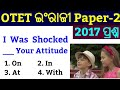 OTET Previous Year 2017 English Paper - 2 !! OTET Paper 2 Questions !! OTET Questions 2018