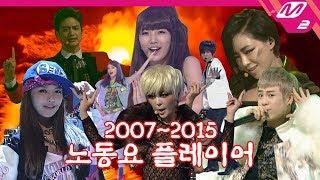 [M PICK] 1.5배속 K-POP 노동요 플레이어♬ (1시간 연속 재생)   2NE1 / 소녀시대 / T-ARA / SUPER JUNIOR / SHINee