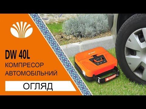 Тест автомобильного компрессора DW 40L