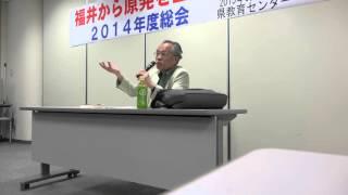 佐高 信さん講演会「安倍政権と脱原発のゆくえ」→音声リマスター