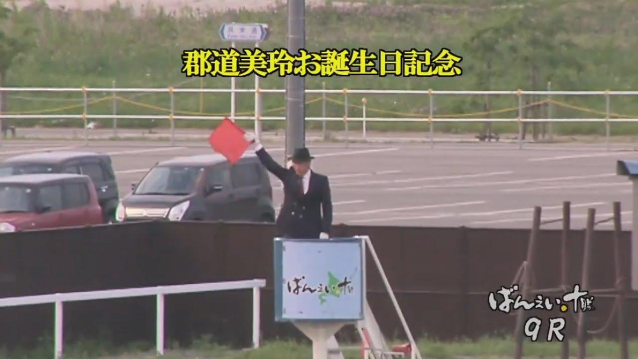 【帯広ばんえい競馬】郡道美玲お誕生日記念 2021-06-14