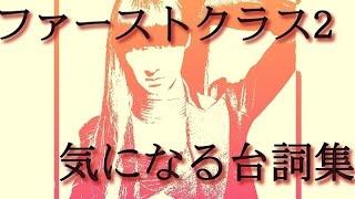沢尻エリカ主演『ファーストクラス2 』より ❐【潜在意識書き換え】の最...