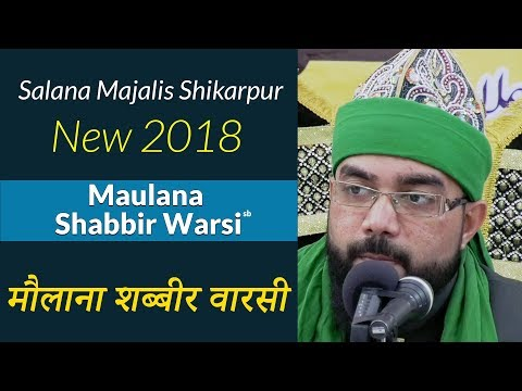 Maulana Shabbir Ali Warsi Bayaan Shikrpur 2018 | मौलाना शब्बीर वारसी  बयान  शिकारपुर