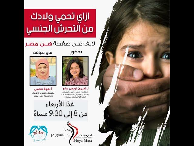 How to protect  your child against sexual harassment? هي مصر تقدم: كيف تحمي طفلك من التحرش الجنسي؟
