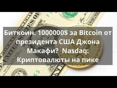 Биткоин 1000000$ за Bitcoin от президента США Джона Макафи? Nasdaq Криптовалюты на пике