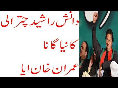 PTI new Song Dekho Imran Khan Aya . hamara mehman aya
