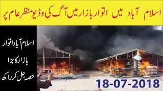 Islamabad fire today at Sunday Bazaar | 18-07-2018