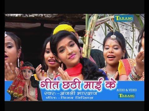 पारम्परिक छठ गीत - अंजली  भारद्वाज़ छठपूजा के  गीत सभी गाने एक साथ ॥new chhath geet