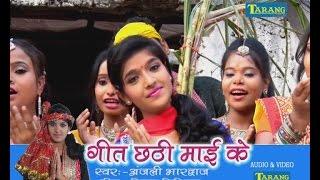 hd 1080p पारम्परिक छठ गीत अंजली भारद्वाज़ छठपूजा के गीत सभी गाने एक साथ ॥new chhath geet 2016
