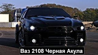 видео Тюнинг ВАЗ