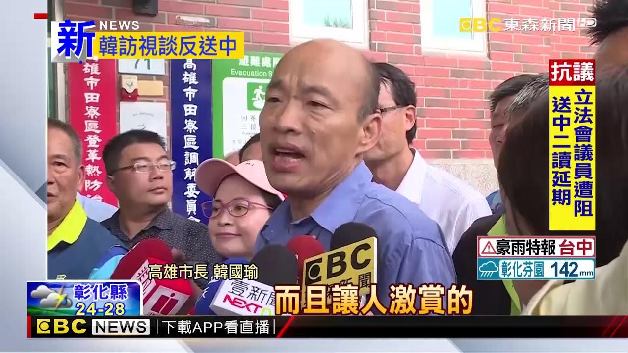 最新》港反送中罷工 韓國瑜:港澳一國兩制完全無法接受 - YouTube
