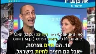 Иврит для начинающих (06 из 36).Уроки иврита для русскоговорящих с переводом.Ульпан  иврит.