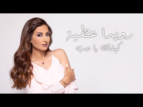 Rouwaida Attieh - Kifak Ya Hob [Lyric Video] (2019) / رويدا عطية - كيفك يا حب