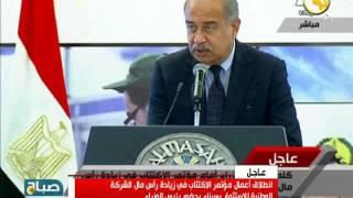 بالفيديو.. رئيس الوزراء في مؤتمر الاكتتاب بسيناء: نسعى لجذب استثمارات وطنية ودولية