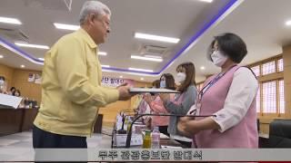 2020 무주 관광홍보단 발대식