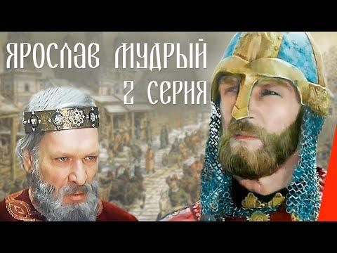 Ярослав Мудрый (2 серия) (1981) фильм