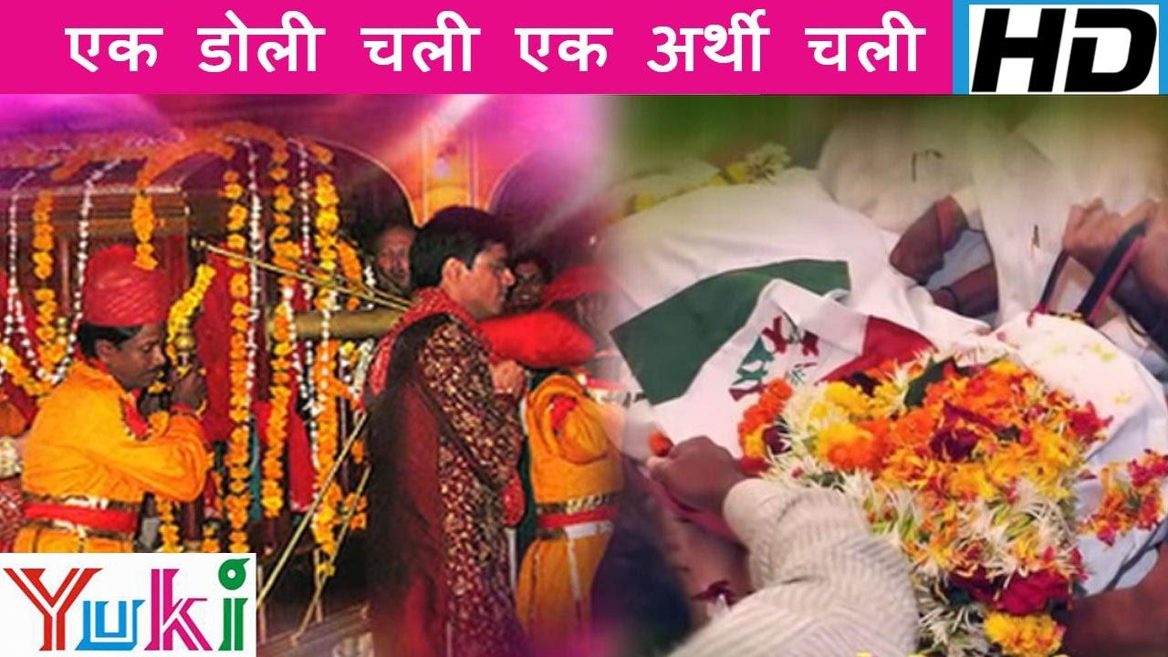 Ek doli chali ek arthi chali mp3 song download samay ka pahiya ek.