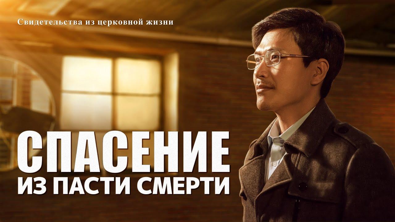 Христианские свидетельства видео 2020 «Спасение из пасти смерти» Русская озвучка