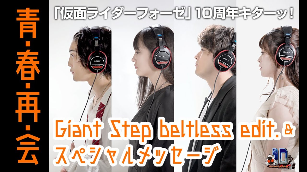 Giant Step (beltless edit.) Music Video & Rider Club Cast Interview