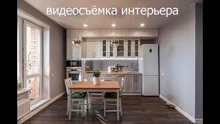 Видеосъемка интерьера в Новосибирске