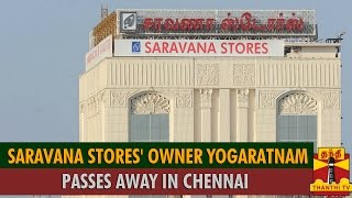 Saravana Stores' Owner Yogaratnam Passes Away at 75 spl tamil video news 03-08-2015 Thanthi TV