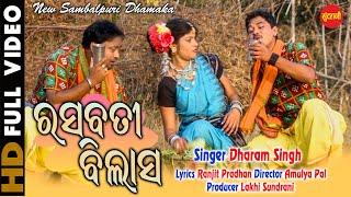 Rasabati Bilasa  - Dharam Singh - New Sambalpuri Folk Song 2020