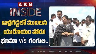 Bhuma Akhila Priya Vs Gangula Brijendra Reddy on Uranium Issue In Kurnool   Inside