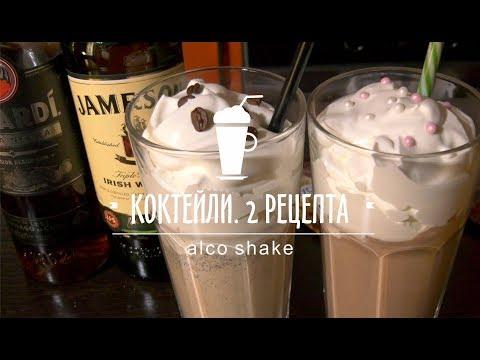 🎉💖Молочные алкогольные коктейли 🍹2 рецепта