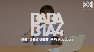 [BABA B1A4 4] EP.32 산들 '여름날 여름밤' M/V Reaction